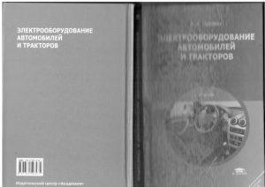 Учебник эл - 0001