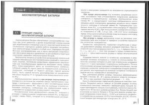 Учебник эл - 0009