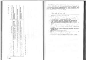 Учебник эл - 0017