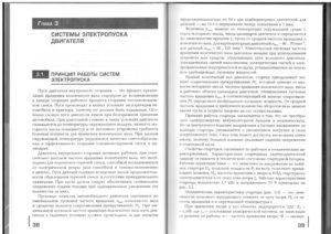 Учебник эл - 0018