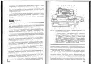 Учебник эл - 0020