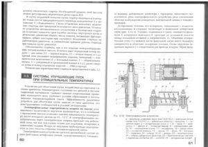 Учебник эл - 0029
