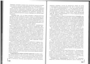 Учебник эл - 0030