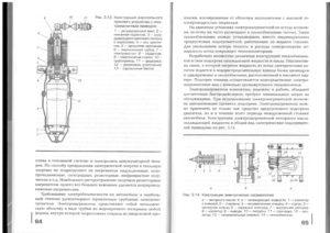 Учебник эл - 0031