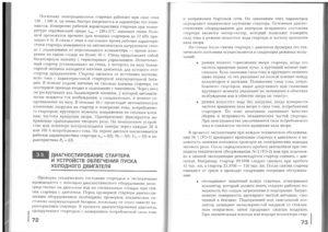 Учебник эл - 0035