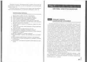 Учебник эл - 0042
