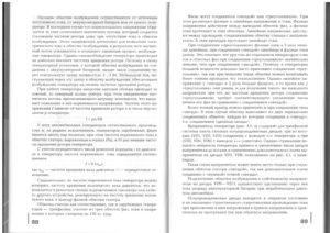 Учебник эл - 0043