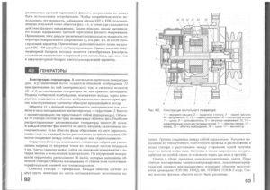 Учебник эл - 0045