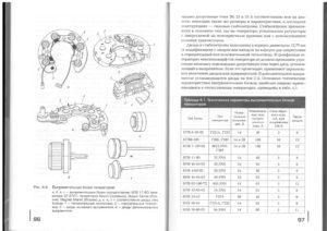 Учебник эл - 0047