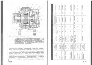 Учебник эл - 0049