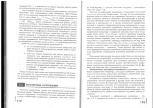 Учебник эл - 0055