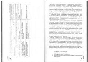 Учебник эл - 0066