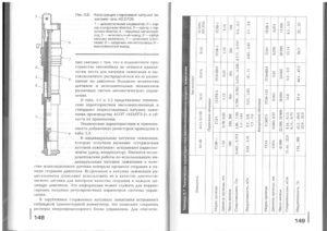 Учебник эл - 0073