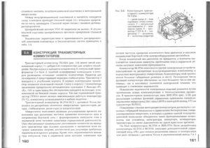 Учебник эл - 0079