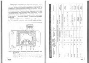 Учебник эл - 0081