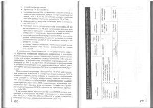 Учебник эл - 0084