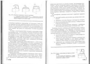 Учебник эл - 0086