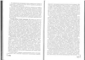 Учебник эл - 0087