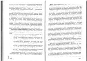 Учебник эл - 0090