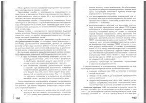 Учебник эл - 0095
