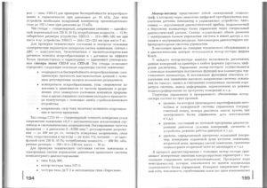 Учебник эл - 0096