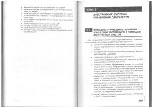 Учебник эл - 0099