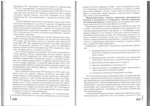 Учебник эл - 0102