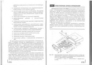 Учебник эл - 0106