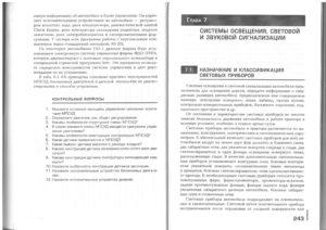 Учебник эл - 0120