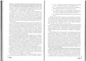 Учебник эл - 0121