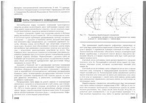 Учебник эл - 0123