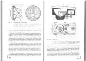Учебник эл - 0127