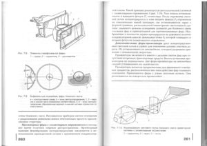 Учебник эл - 0129