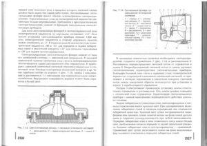 Учебник эл - 0132