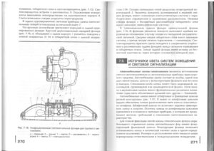 Учебник эл - 0134