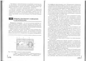 Учебник эл - 0138