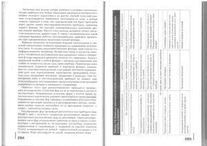 Учебник эл - 0141