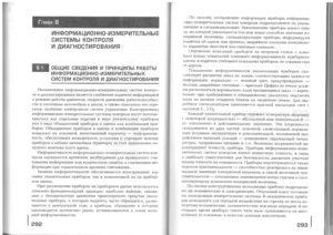 Учебник эл - 0145
