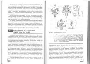 Учебник эл - 0146
