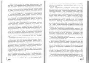 Учебник эл - 0149