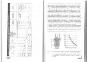 Учебник эл - 0150