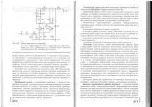 Учебник эл - 0154