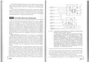 Учебник эл - 0157