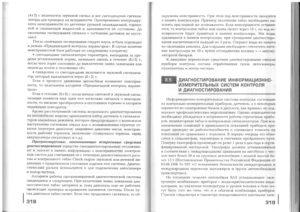 Учебник эл - 0158