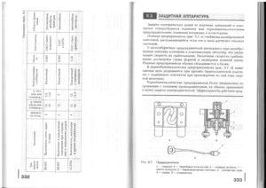 Учебник эл - 0165