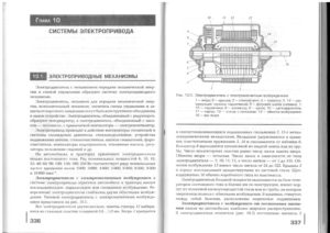 Учебник эл - 0167