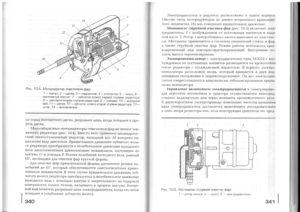 Учебник эл - 0169