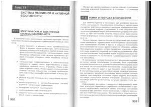 Учебник эл - 0175