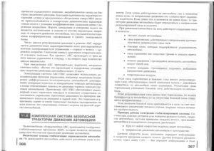 Учебник эл - 0182