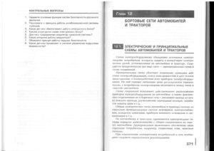 Учебник эл - 0184
